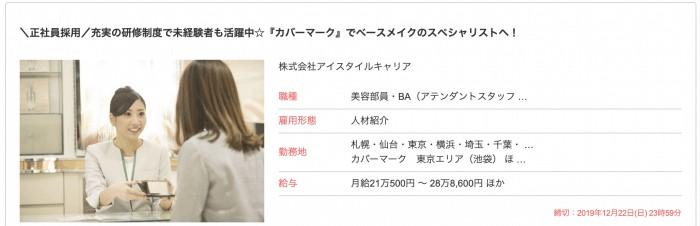 化粧品 美容部員求人 @cosume career