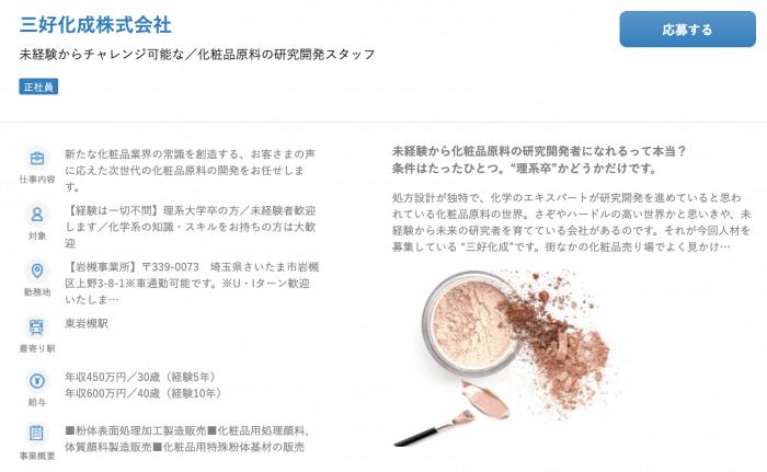 化粧品研究 求人 doda