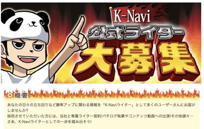 パチンコライター k-navi