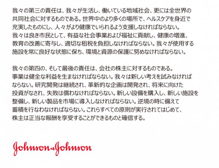 ジョンソン・エンド・ジョンソンの企業理念