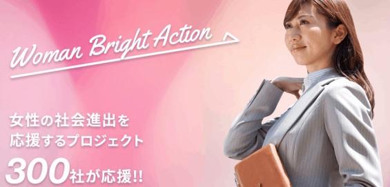 ブズキャリア|Woman Bright Action(ウーマン・ブライド・アクション)
