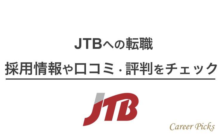 JTBへの転職