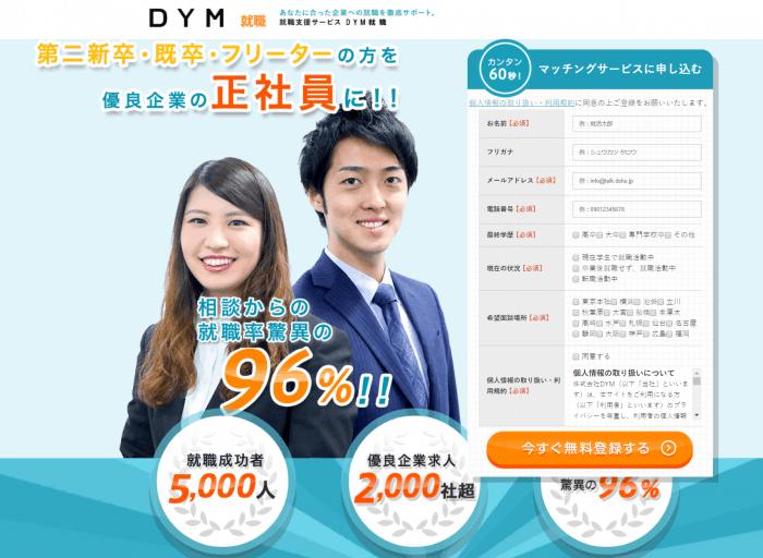 DYM就職
