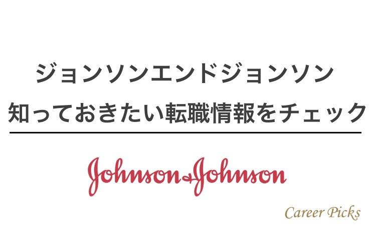 ジョンソンエンドジョンソン 転職