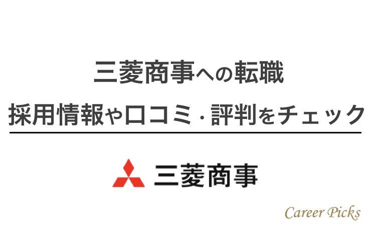 三菱商事への転職