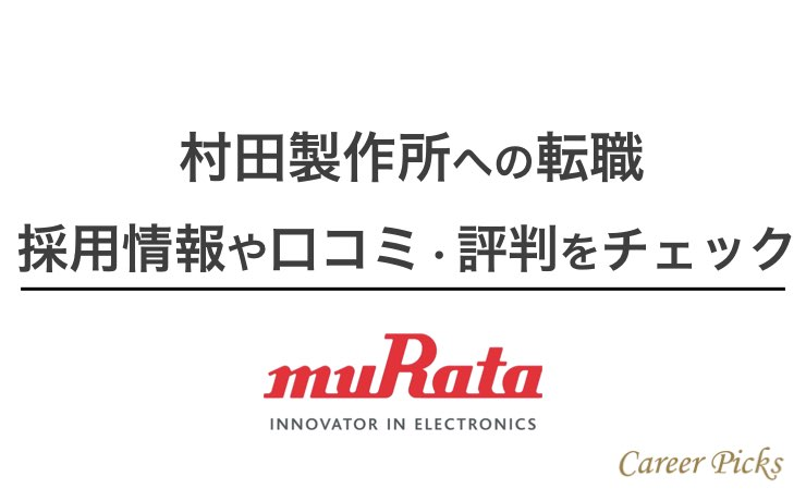 村田製作所への転職
