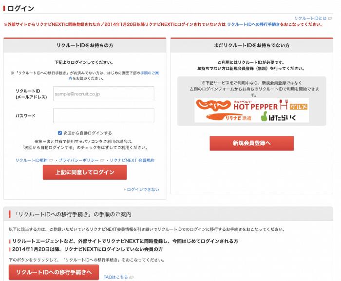 東芝メモリスマート応募