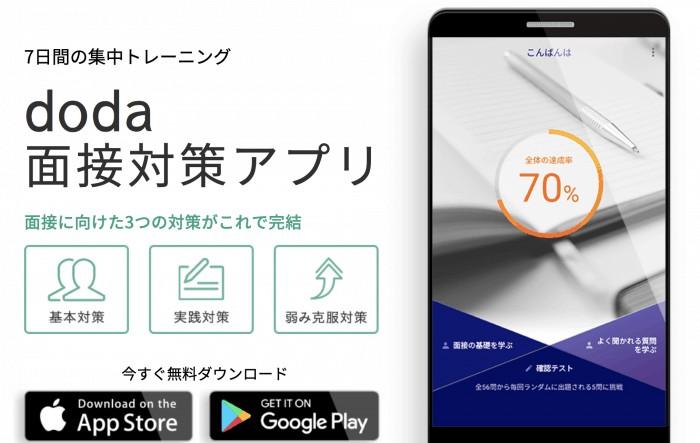 doda面接対策アプリ