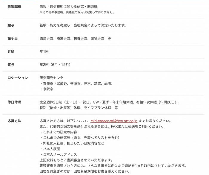 NTTキャリア採用
