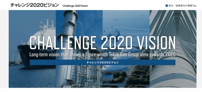 東京ガスチャレンジ2020ビジョン