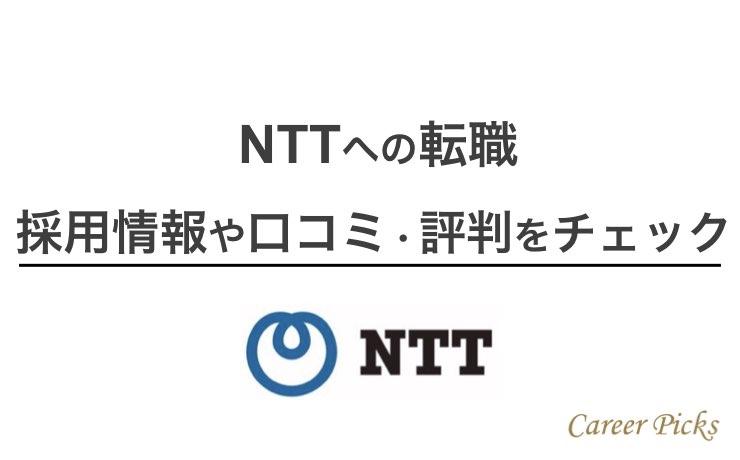 NTTへの転職