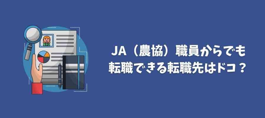 JA(農協)職員からでも転職できる転職先