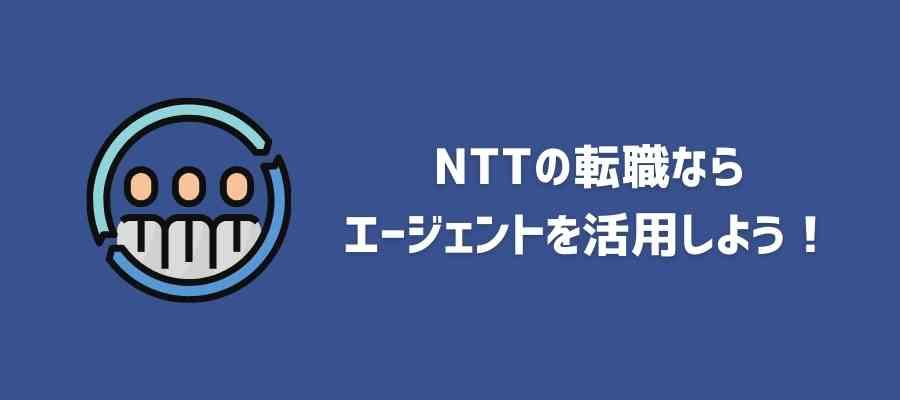 NTTへの転職方法