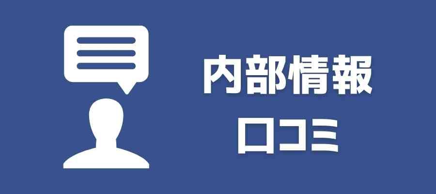 NTTに転職して後悔した人多数?内部情報・口コミ