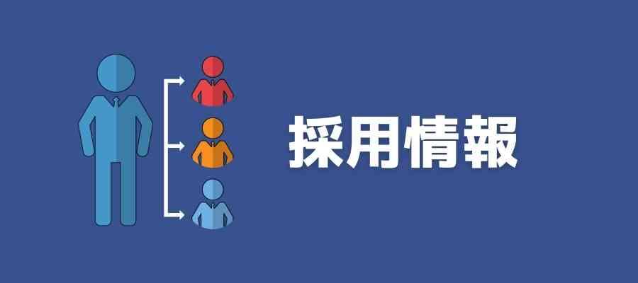 NTTの採用情報
