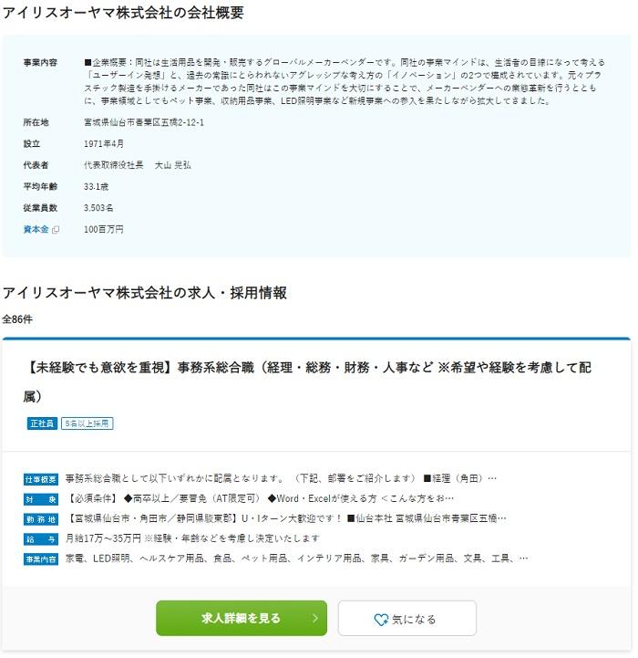 アイリスオーヤマ_doda求人