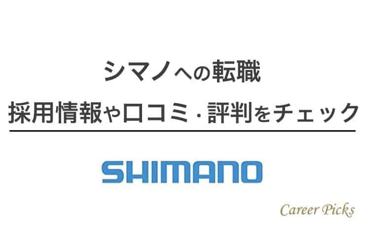 シマノへの転職