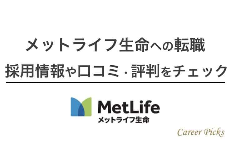 メットライフ生命への転職