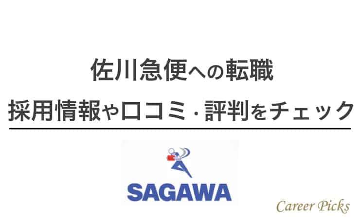 佐川急便への転職
