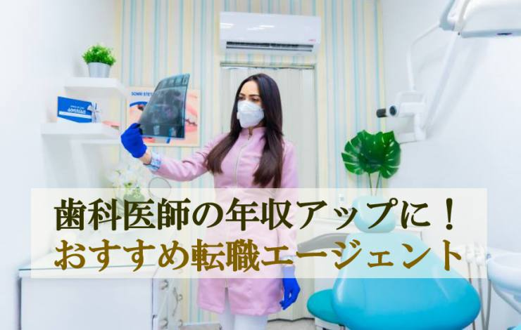 歯科医師の転職