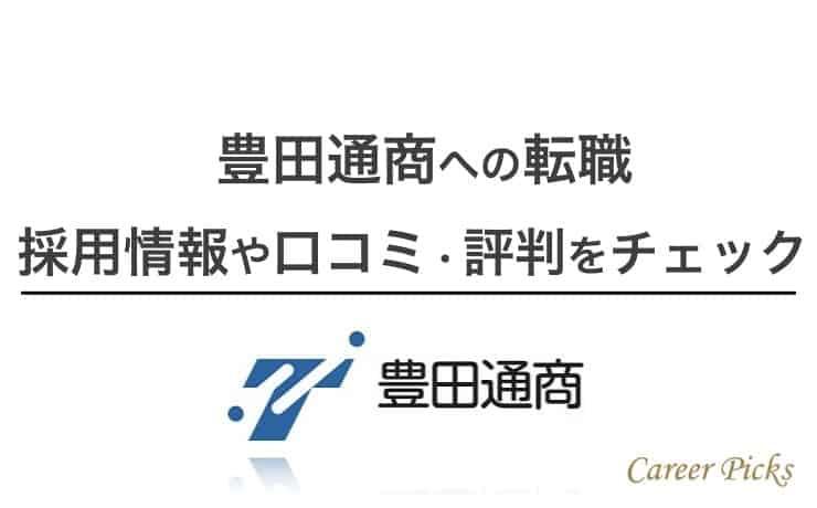 豊田通商への転職