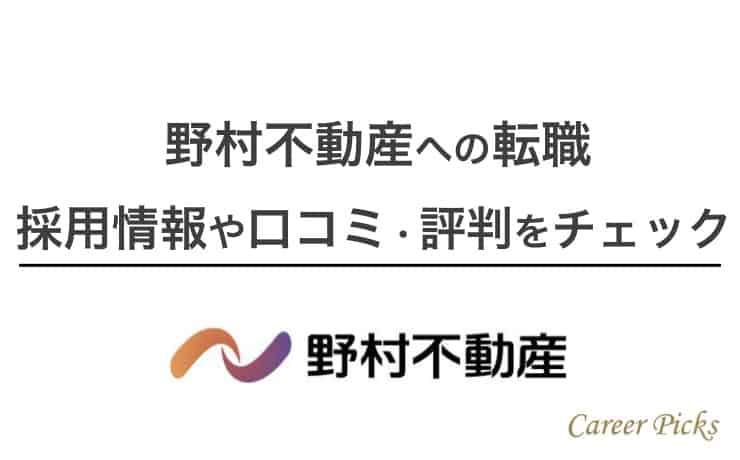 野村不動産への転職