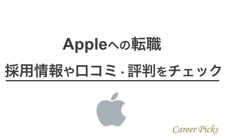 Appleへの転職