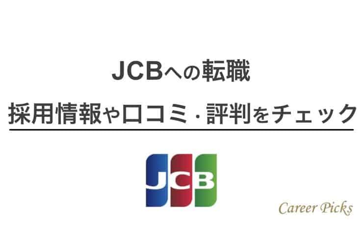 JCBへの転職