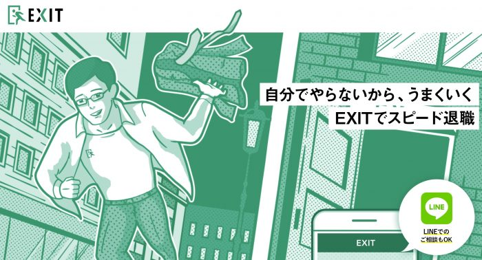 EXITを利用するメリット