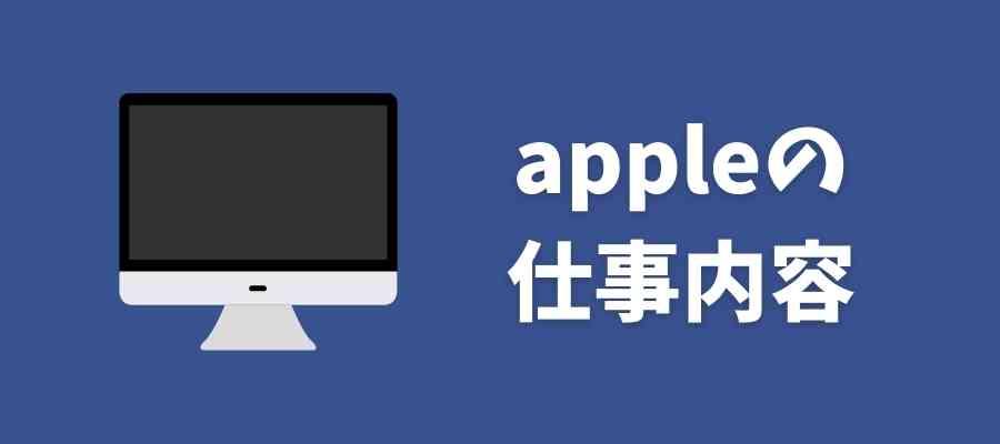 アップルの仕事内容