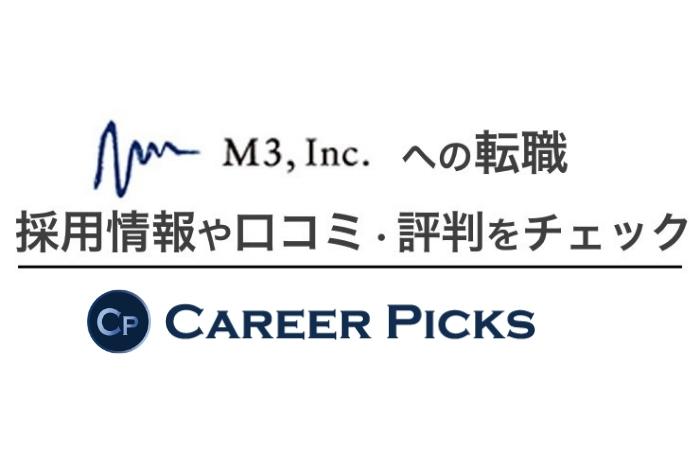 m3への転職
