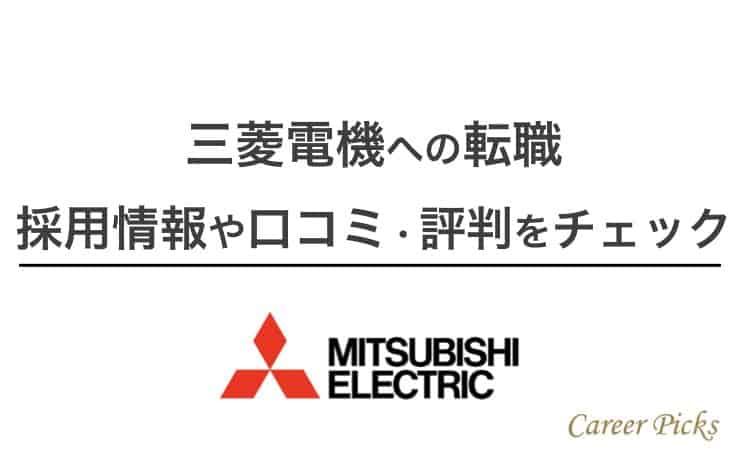 三菱電機への転職