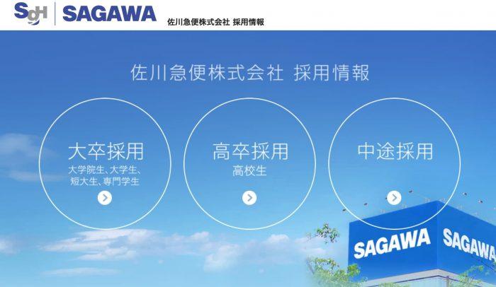 佐川急便への転職で正社員になる方法
