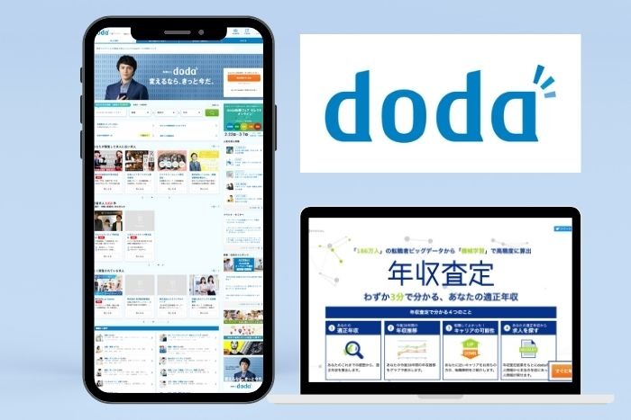 大手企業に転職したいなら「doda」