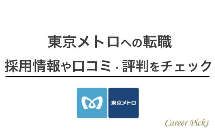東京メトロへの転職難易度は?中途採用情報や評判・面接対策を紹介!
