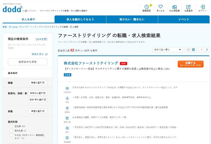 株式会社ファーストリテイリング_doda求人