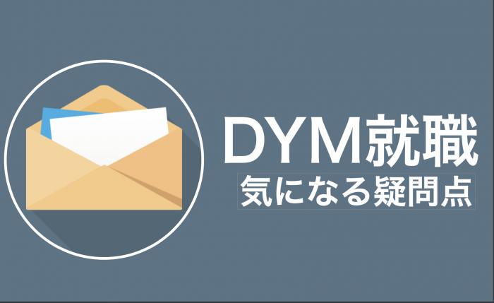 DYM就職の気になる疑問点