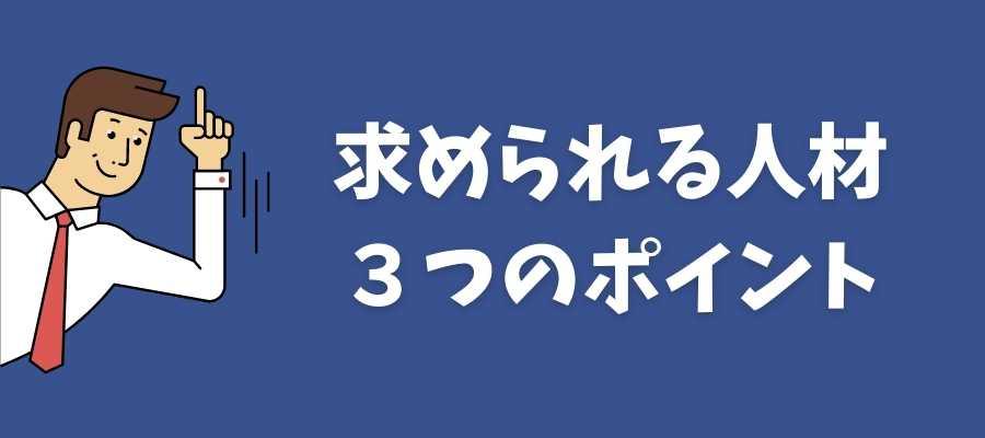 求められる人材3つのポイント