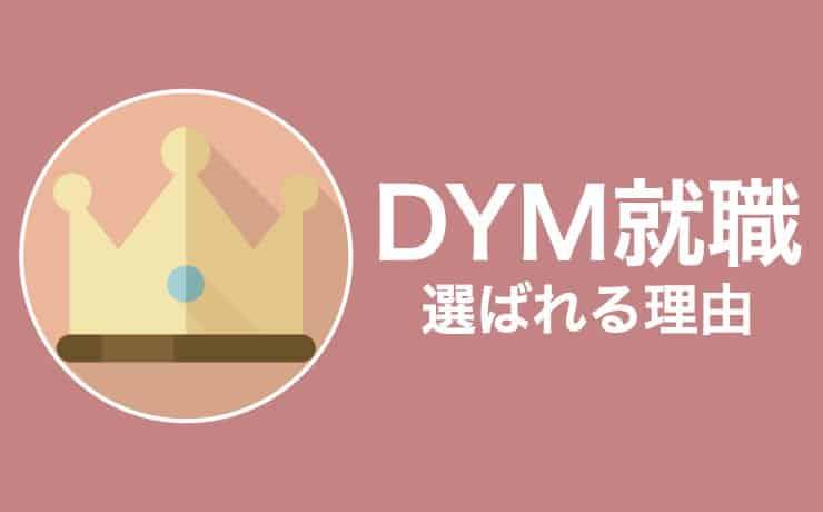 DYM就職が選ばれる理由