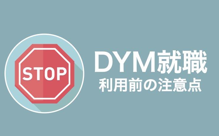 DYM就職の注意点