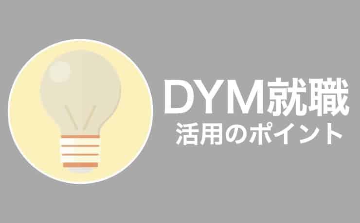 DYM就職の活用のポイント