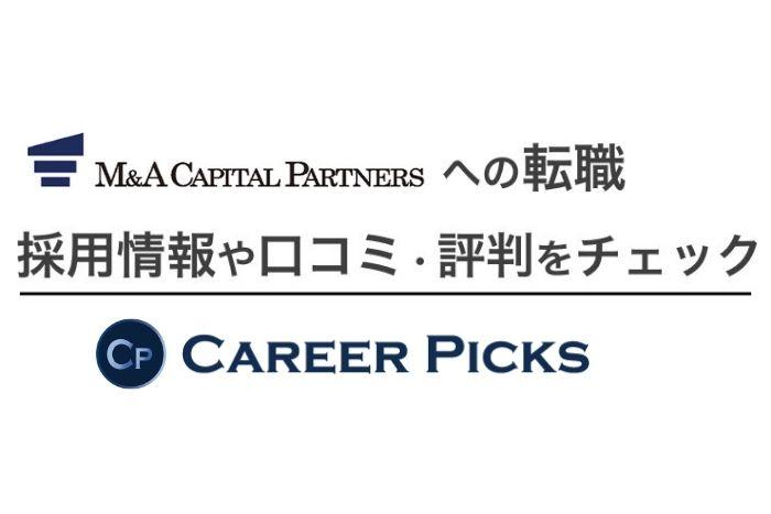 M&Aキャピタルパートナーズへの転職