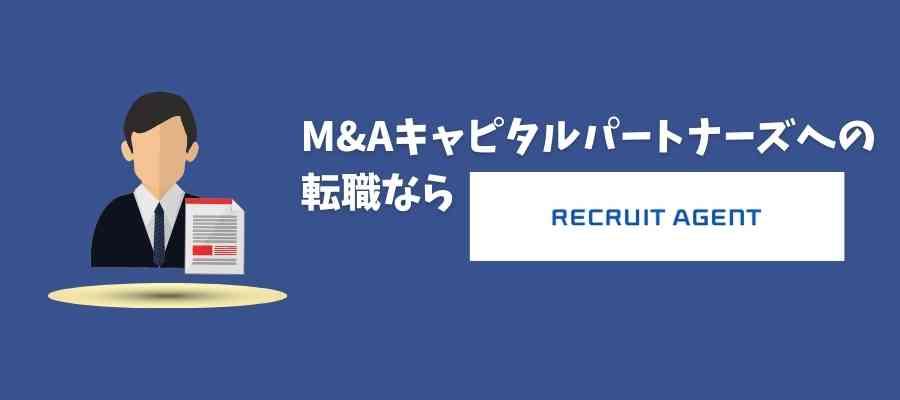 M&Aキャピタルパートナーズへの転職に強い転職エージェント