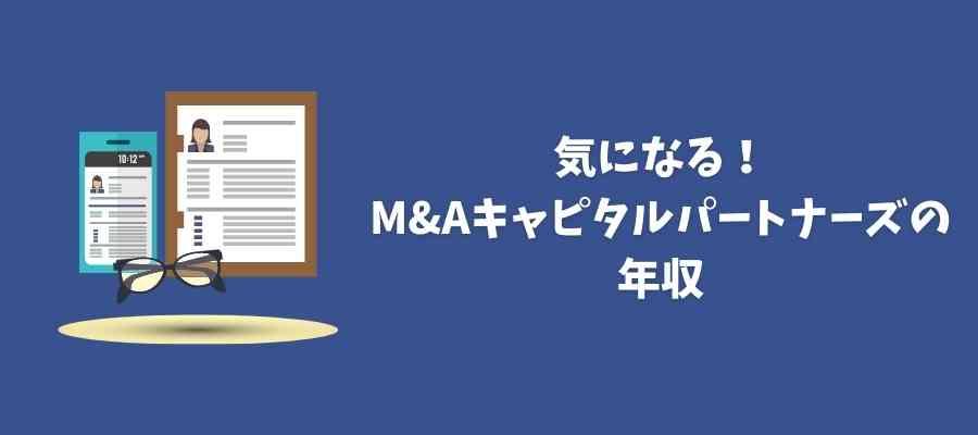 M&Aキャピタルパートナーズの年収
