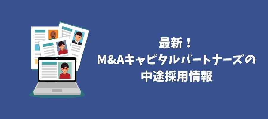 M&Aキャピタルパートナーズの中途採用情報