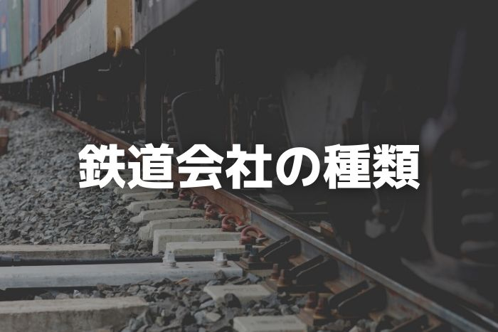 鉄道会社の種類