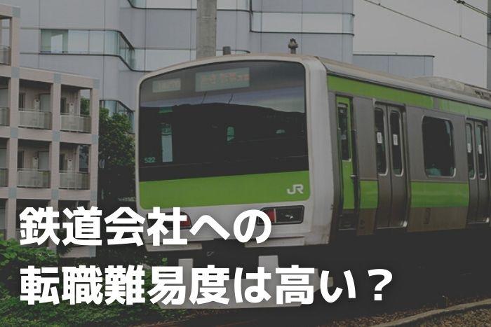 鉄道会社への転職