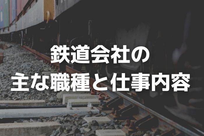 鉄道会社の主な職種と仕事内容