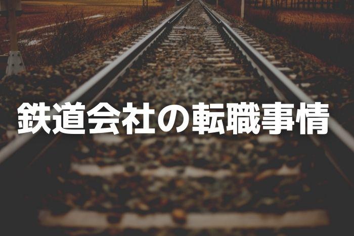 鉄道会社の転職事情