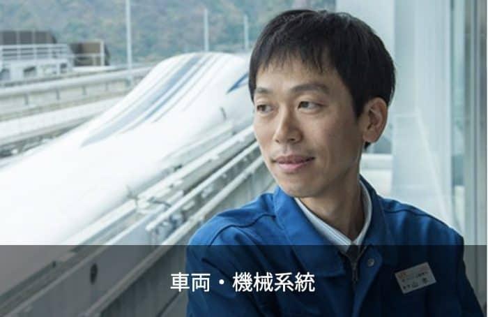 JR東海公式総合職